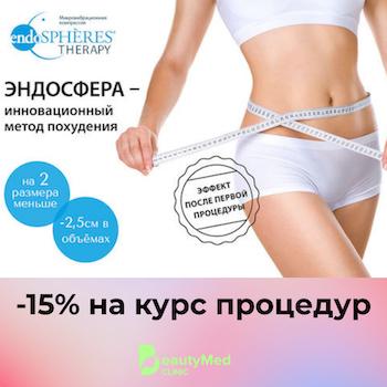 -15% на курс Эндосфера терапия