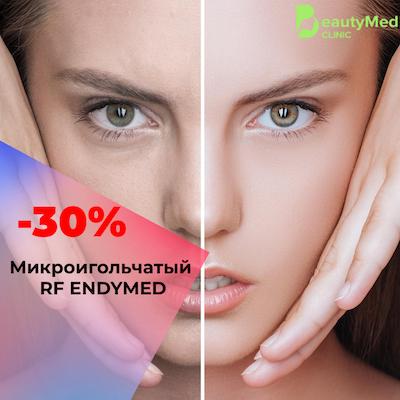 RF ЛИФТИНГ Endymed Pure -30%
